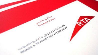 Photo of RTA unveils new brand identity in Dubai