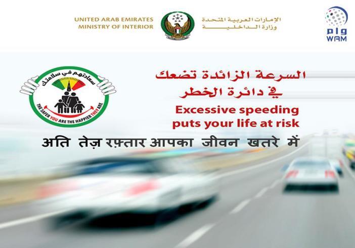 Sharjah police lowers speed limit on Maliha Road