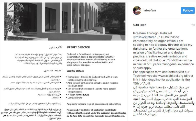 Dubai royal posts job opportunity on Instagram