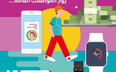 Huge cash prizes, gadgets await public transport users in Dubai
