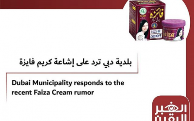 Dubai municipality warns consumers vs harmful beauty cream