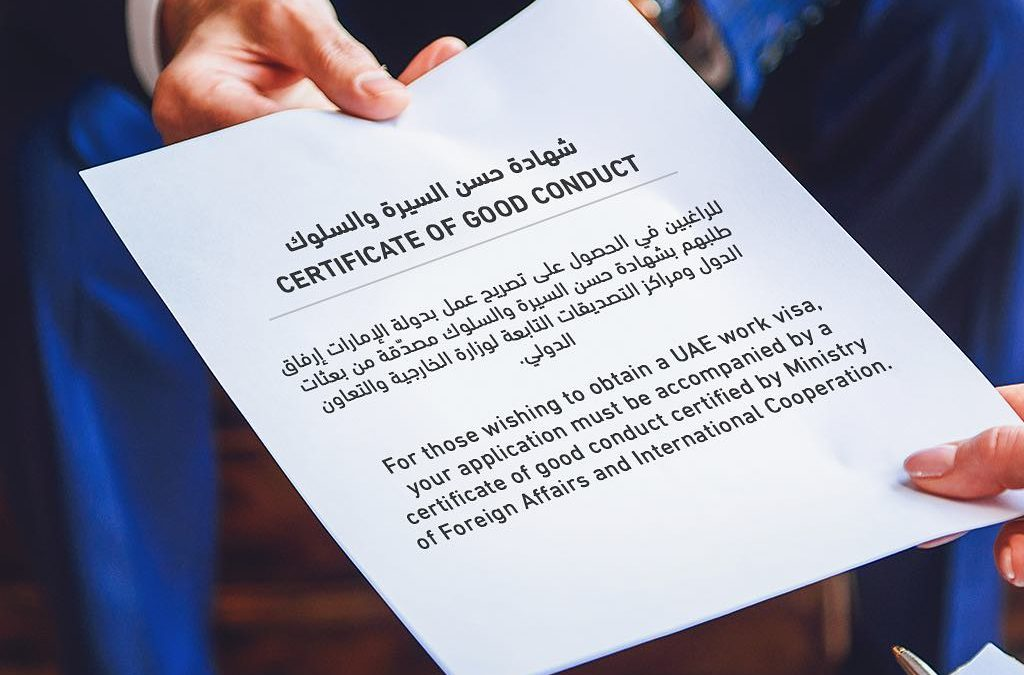 how to get a certificate of good conduct in uae