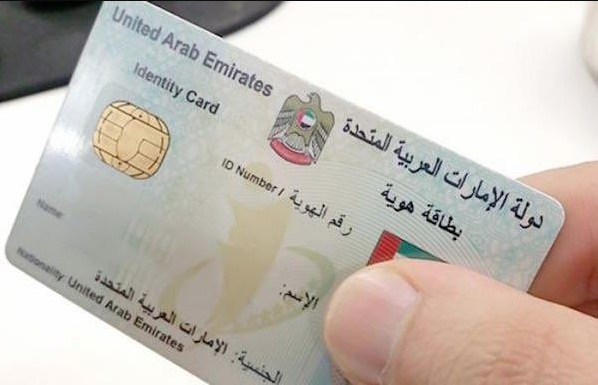 Banking customers urged to update Emirates ID details