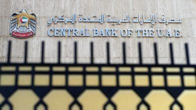 Photo of UAE announces bank schedule for Eid Al Adha holidays