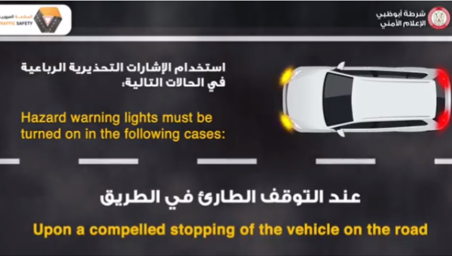 Don't use hazard lights on a foggy weather in UAE