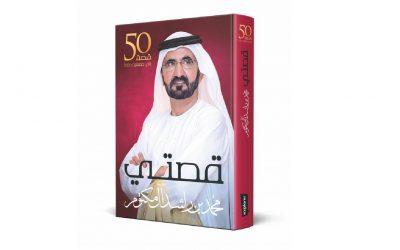 "Reliving the Royal Story: HH Sheikh Mohammed bin Rashid's ""Qissati"""