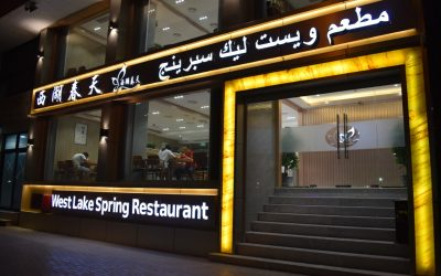 West Lake Spring Restaurant: Delectable Chinese Carinderia at the heart of Deira