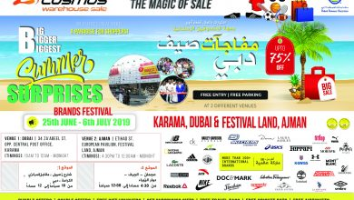 Photo of Enjoy up to 75% off at this Big, Bigger, Biggest – Dubai Summer Surprises (DSS) – Brands Festival