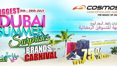 Photo of 100+ International Brands up to 75% off at Biggest – Dubai Summer Surprises (DSS) – Brands Carnival from July 9-20