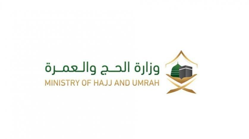 Umrah Banner: Umrah E-visa To Be Available In Less Than A Day