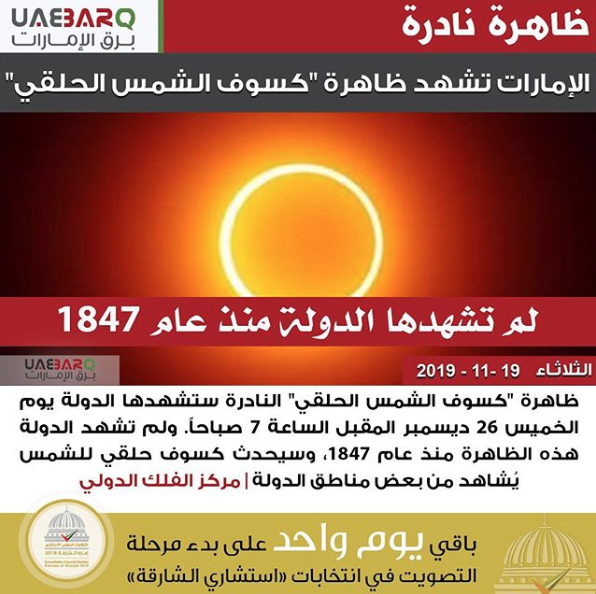 After 172 years, rare solar eclipse to be seen in UAE