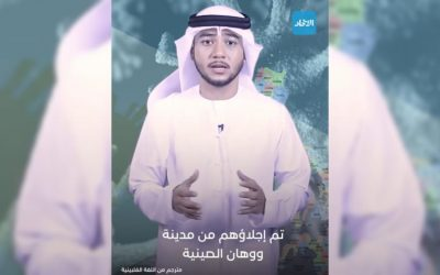 WATCH: Emirati shares Tagalized message of UAE's solidarity for all amid global spread of COVID-19