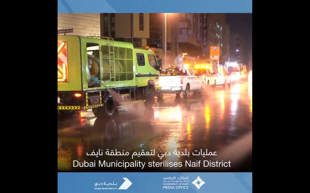 WATCH: Responders sterilize Naif area as part of UAE's 'National Disinfection Programme'