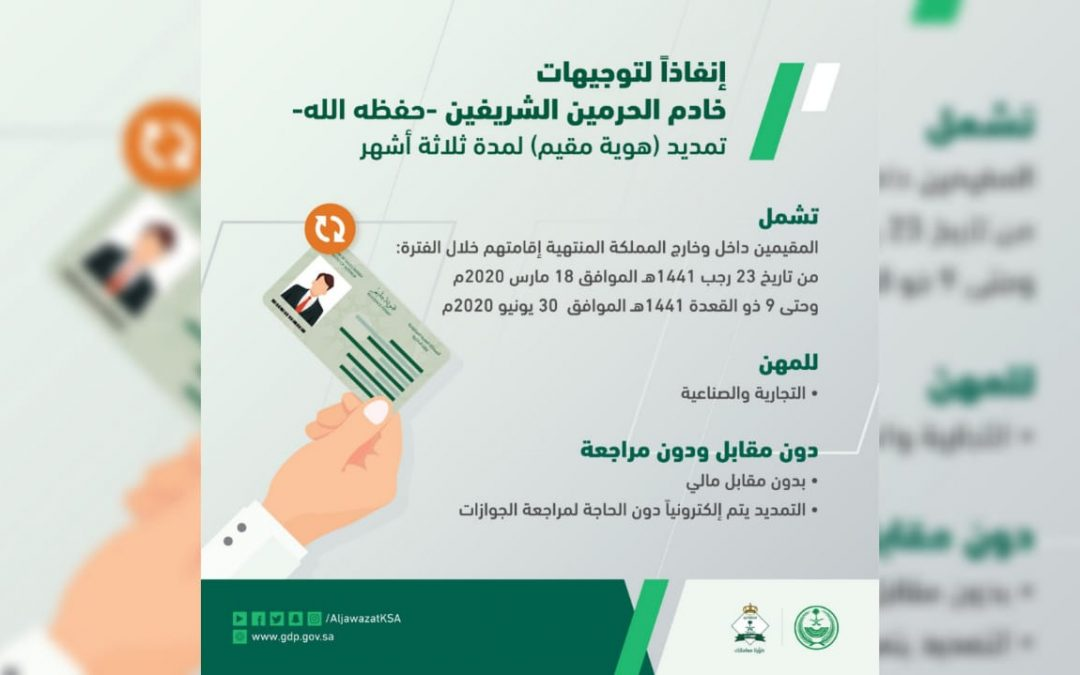 Saudi extends iqamas validity for 3 months