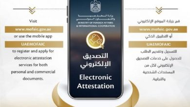 Photo of UAE launches quick smart service for attestation of diplomas, official documents