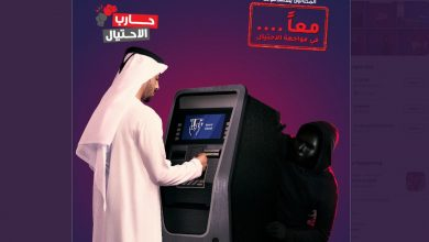 Photo of UAE public warned against hidden ATM devices this payday