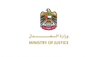 Photo of Ministry of Justice creates special federal courts for money laundering