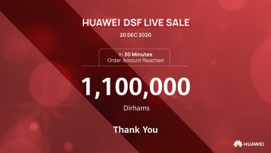 Photo of Huawei celebrates DSF with online live sale event orders reaching AED 1,100,000 in just 30 minutes
